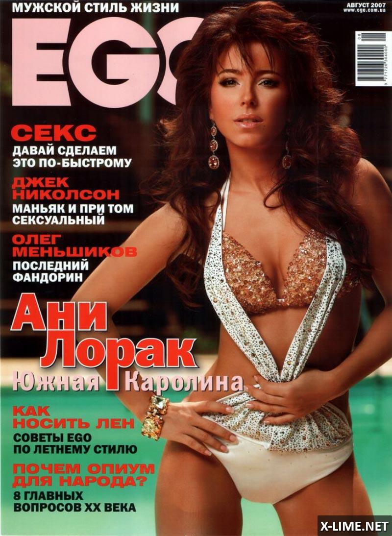 Обнаженная Ани Лорак в эротической фотосессии EGO