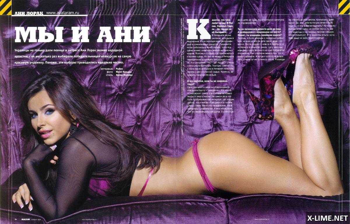 Голая Ани Лорак в откровенной фотосессии MAXIM