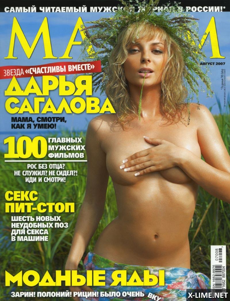 Обнаженная Даша Сагалова в эротической фотосессии MAXIM