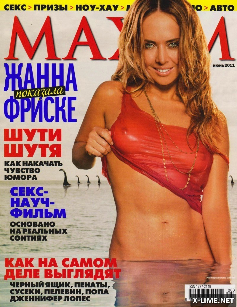 Обнаженная Жанна Фриске, эротические фото в MAXIM