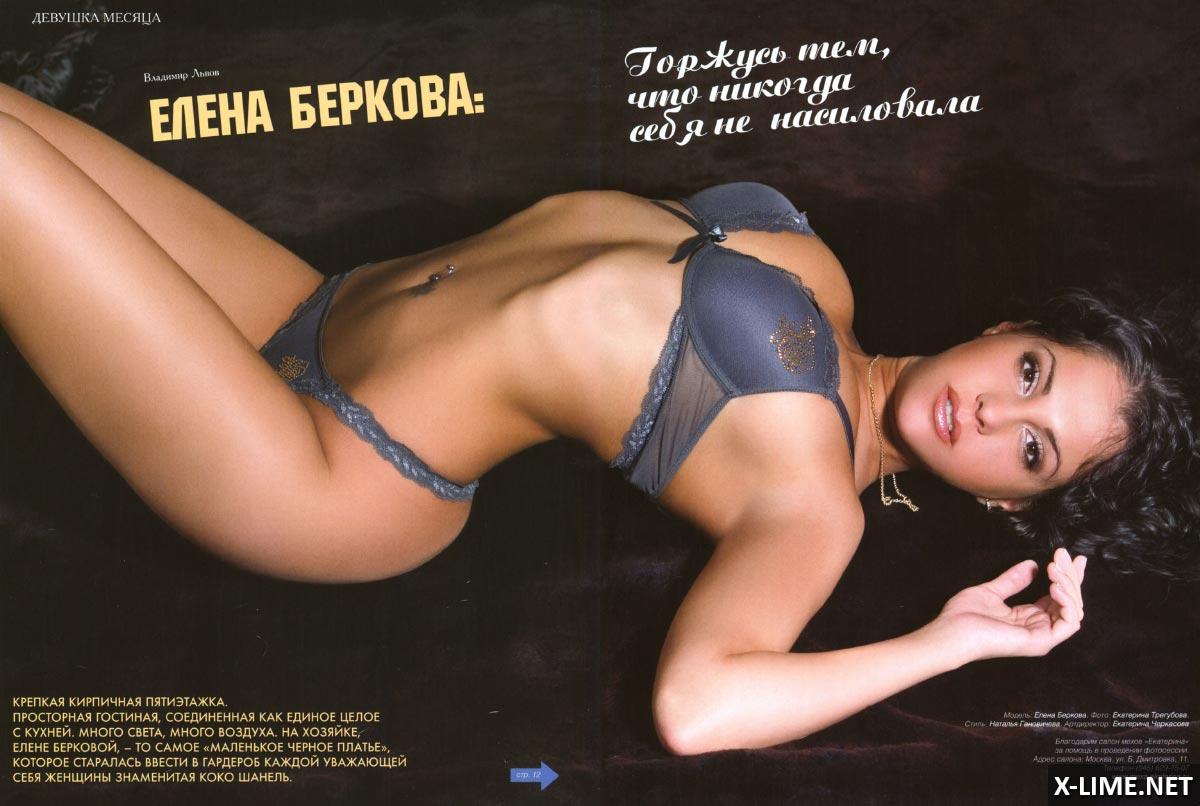 Голая Елена Беркова, откровенные фото в Penthouse
