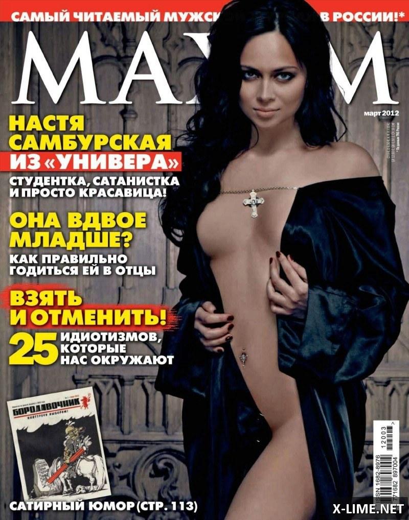 Голая Настасья Самбурская в откровенной фотосессии MAXIM