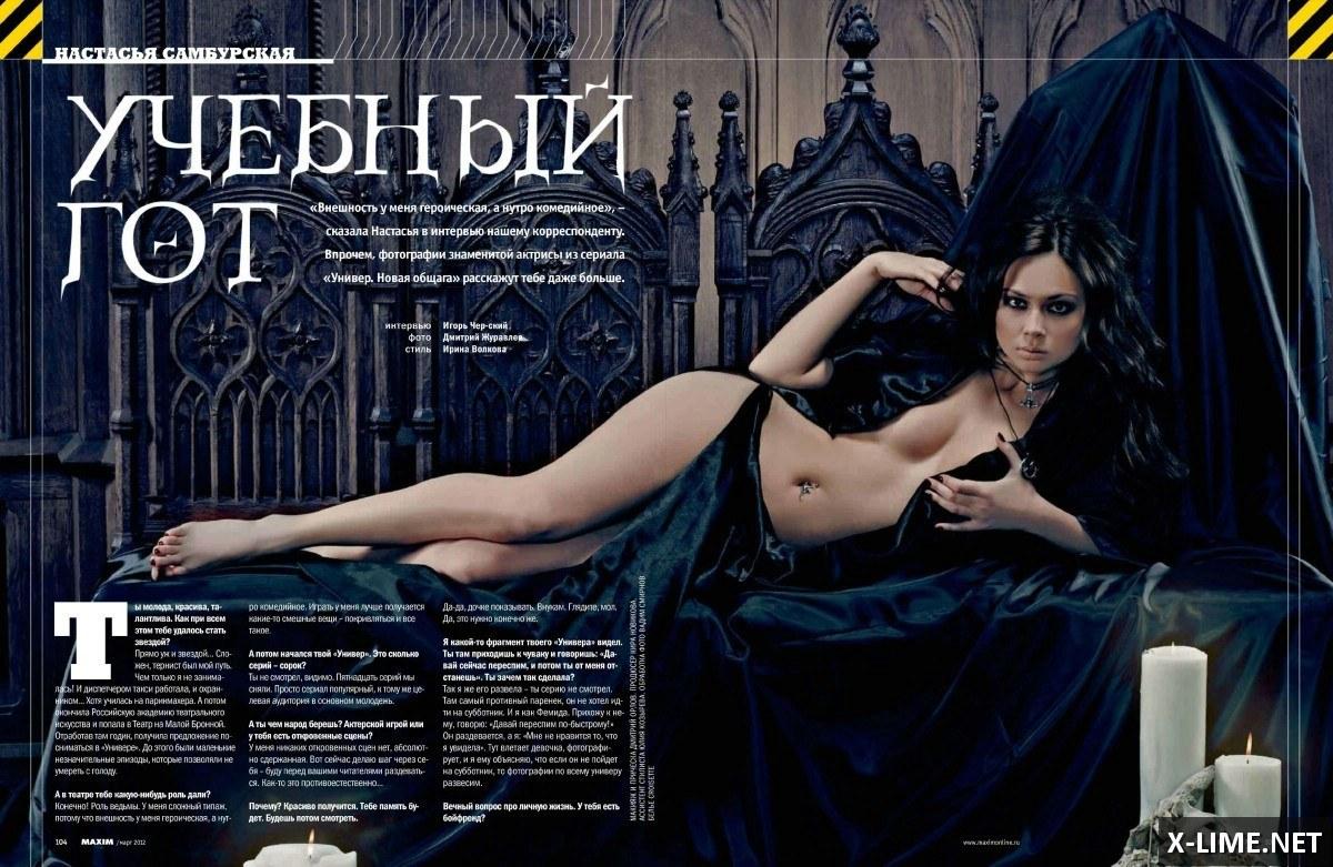 ФОТО ГОЛОЙ АНАСТАСИЯ САМБУРСКАЯ 12 фотография