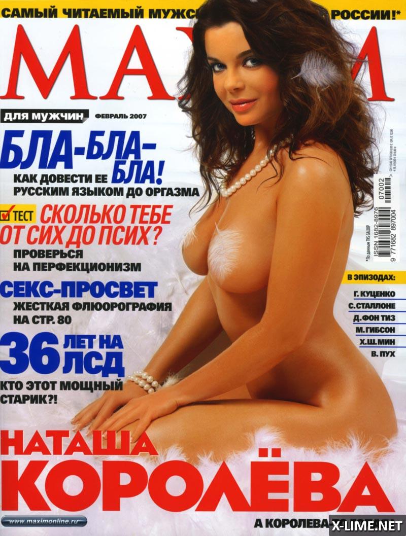 Голая Наташа Королева в эротической фотосессии MAXIM