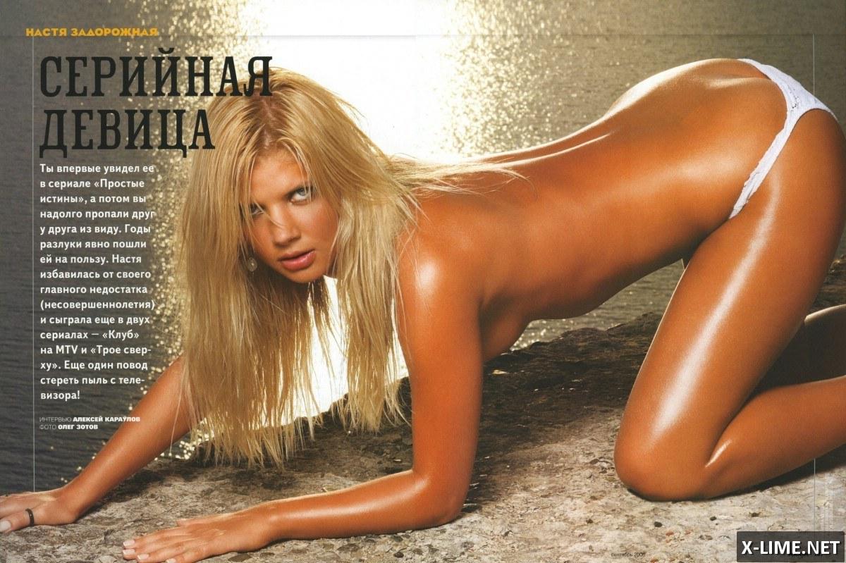 Голая Анастасия Задорожная в откровенной фотосессии MAXIM