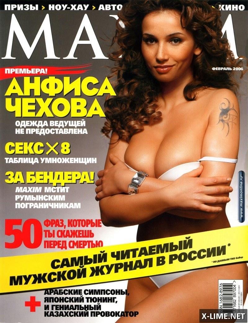 Голая Анфиса Чехова в эротической фотосессии MAXIM