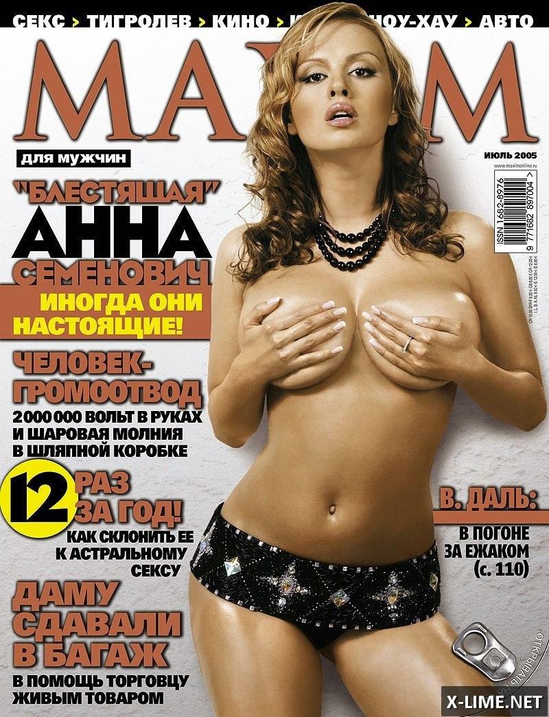 Обнаженная Анна Семенович в эротической фотосессии MAXIM
