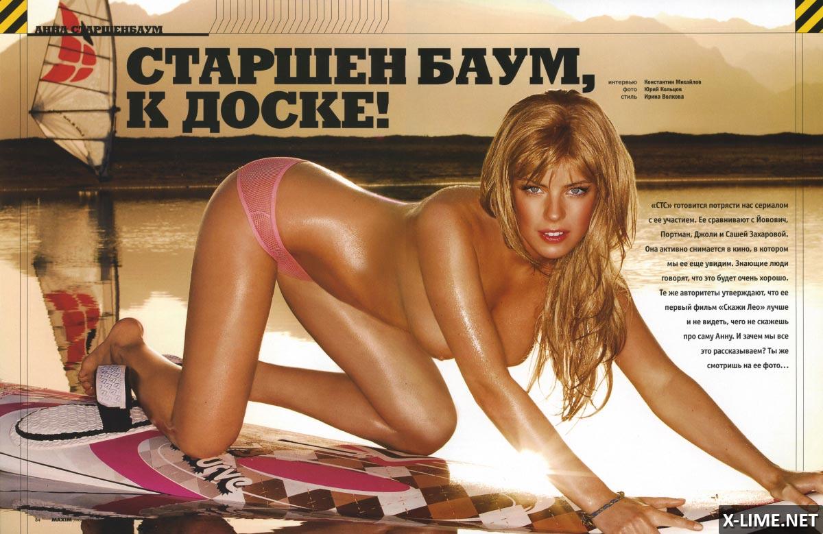 Голая Анна Старшенбаум в эротической фотосессии MAXIM