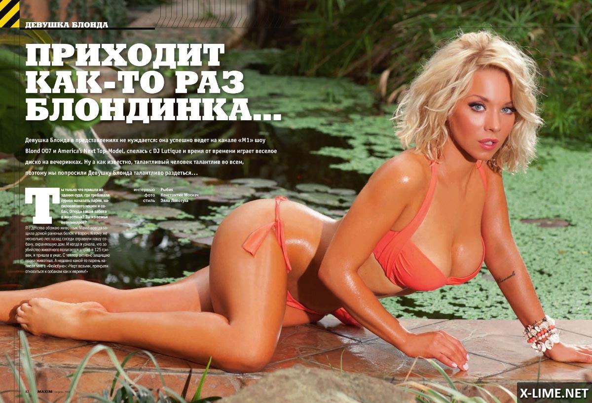 Обнаженная Девушка Блонда в эротической фотосессии MAXIM