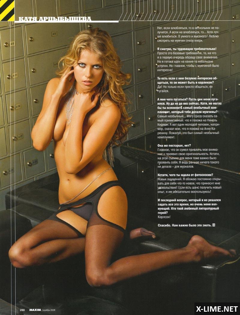 Голая Екатерина Арцыбышева в эротической фотосессии MAXIM