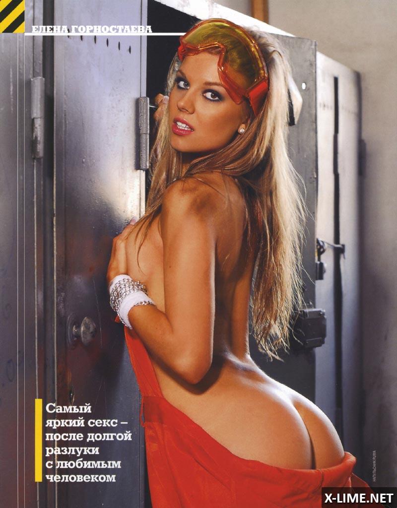 Голая Елена Горностаева в эротической фотосессии MAXIM