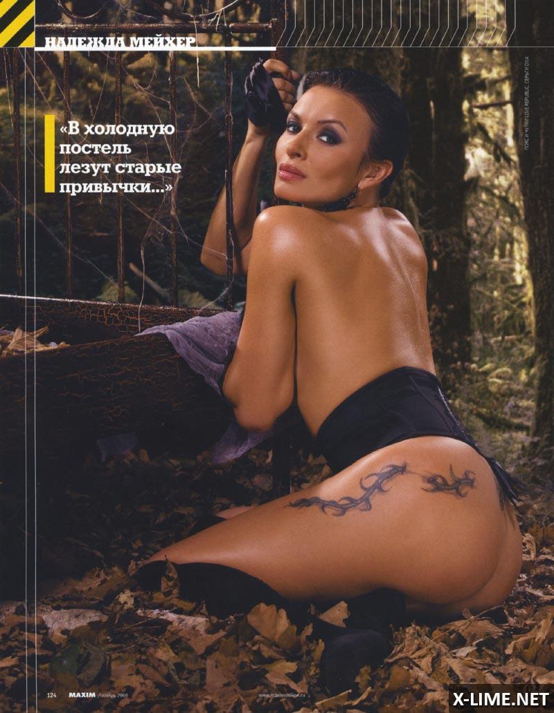 Голая Надежда Грановская в эротической фотосессии MAXIM