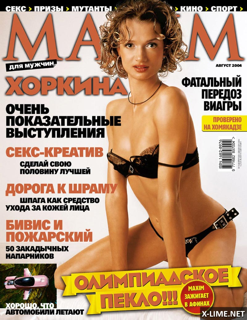 https://x-lime.com/wp-content/uploads/2013/08/Svetlana-Horkina-maxim-2004-08-1.jpg