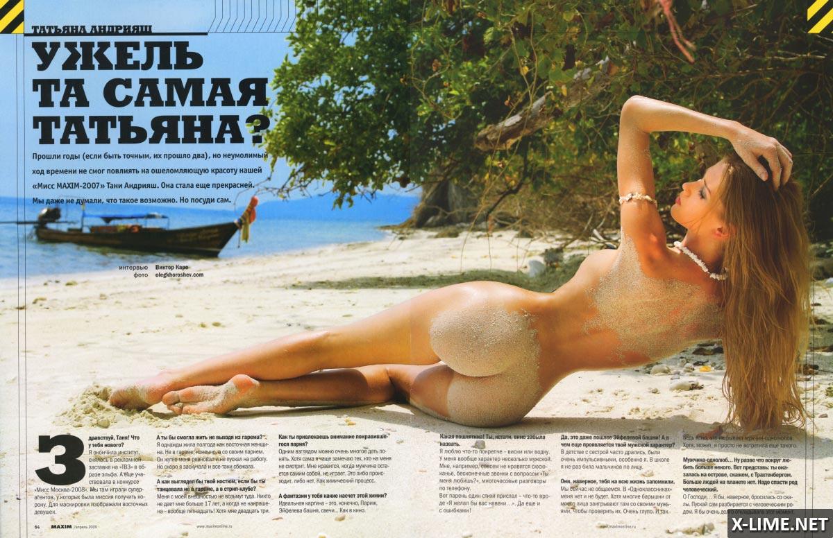 Голая Татьяна Андрияш в откровенной фотосессии MAXIM