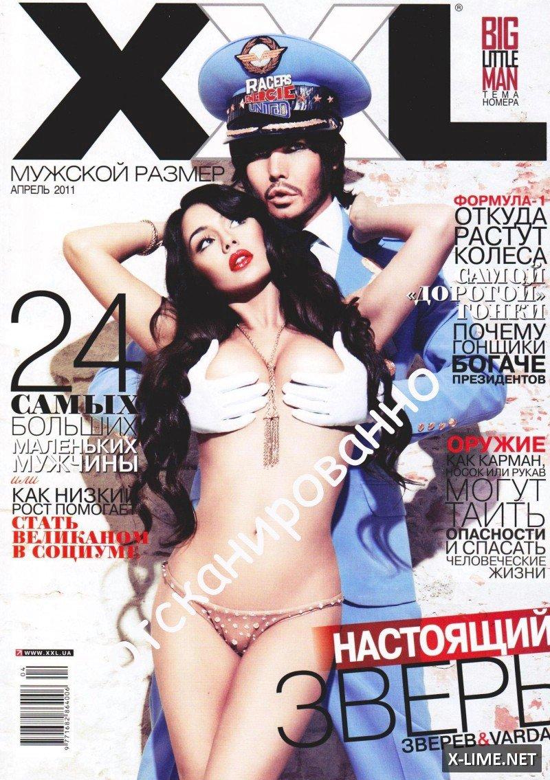 Голая певица Варда и Сергей Зверев на фото журнала XXL