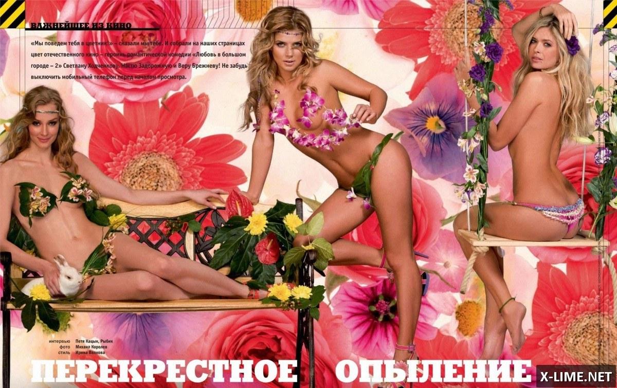 Голая Ходченкова, Брежнева и Задорожная в фотосессии MAXIM