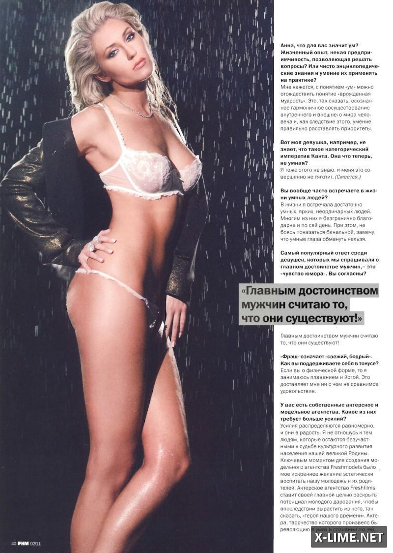 Обнаженная Анна Фрэш в откровенной фотосессии журнала FHM
