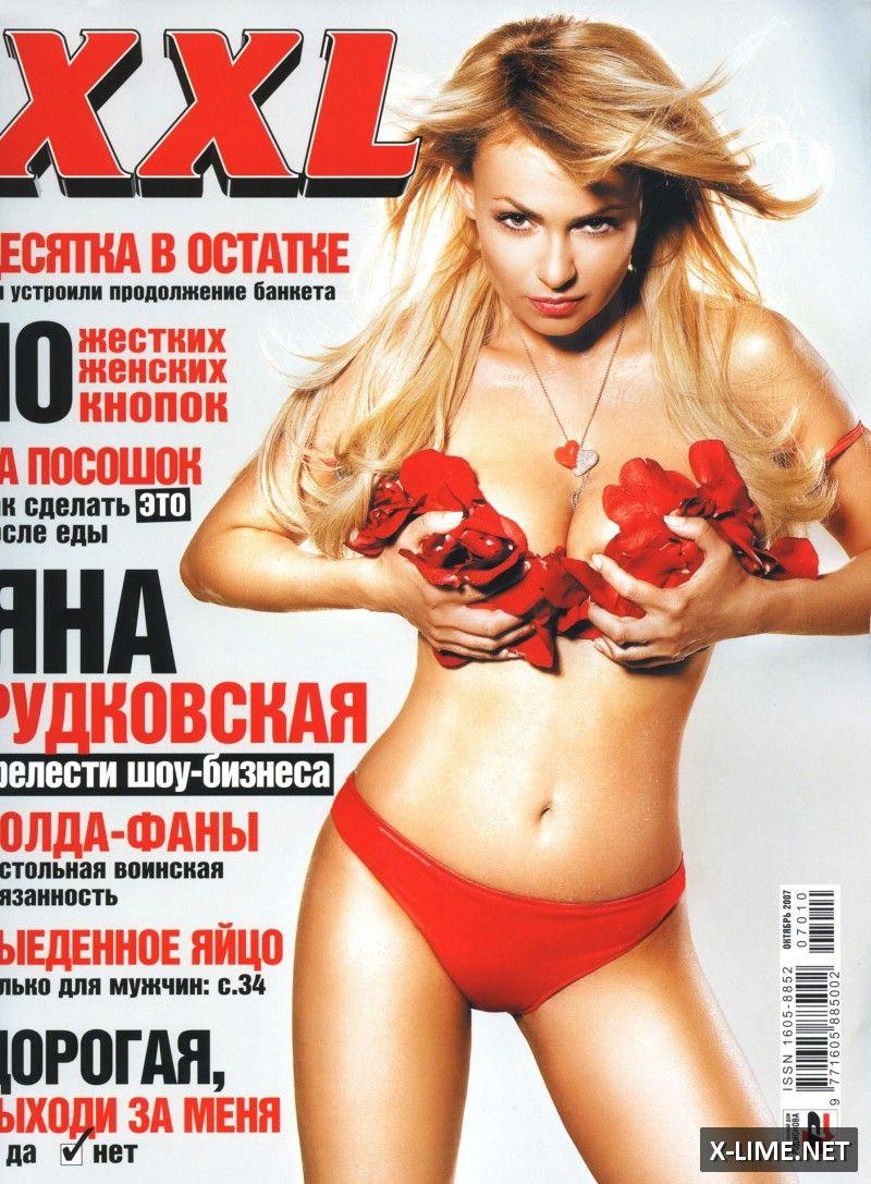 Голая Яна Рудковская в эротической фотосессии XXL