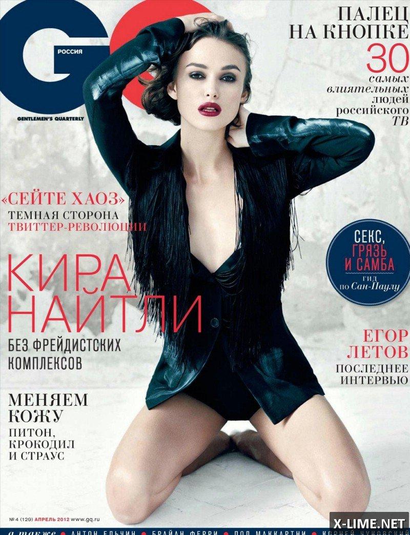 Голая Кира Найтли в эротической фотосессии журнала GQ