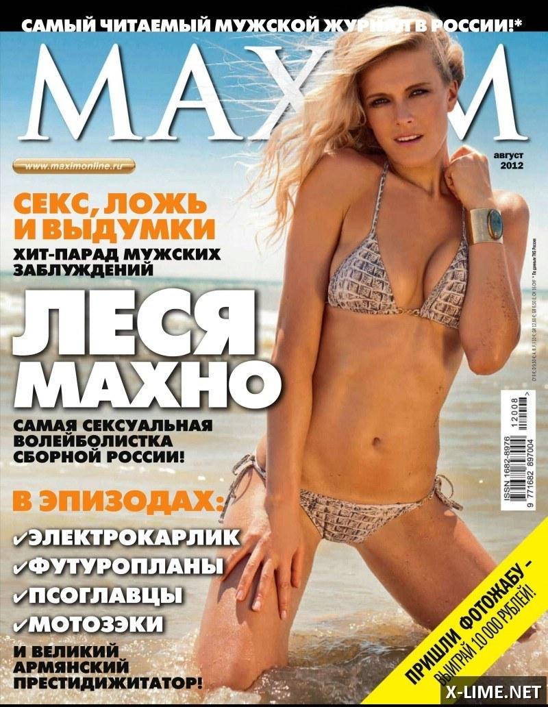 Голая Леся Махно (Евдокимова) в откровенной фотосессии MAXIM
