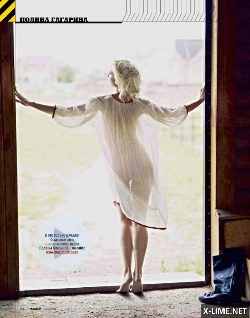 Голая Полина Гагарина в откровенной фотосессии журнала MAXIM