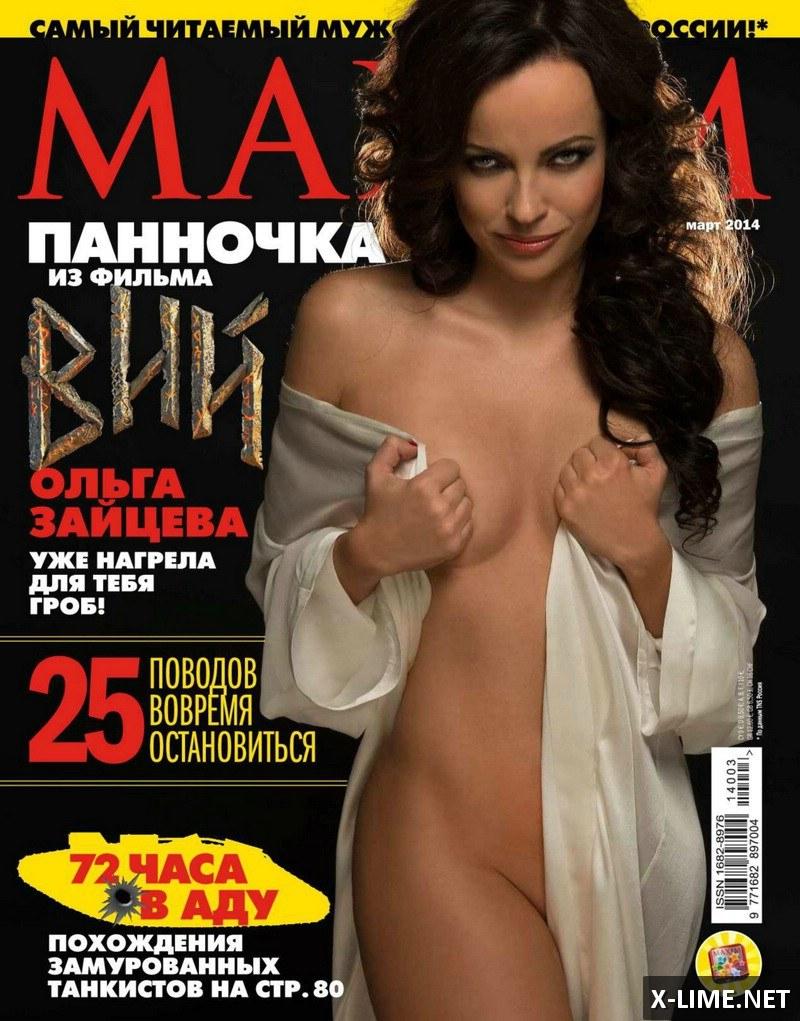 Голая Ольга Зайцева в откровенной фотосессии журнала MAXIM