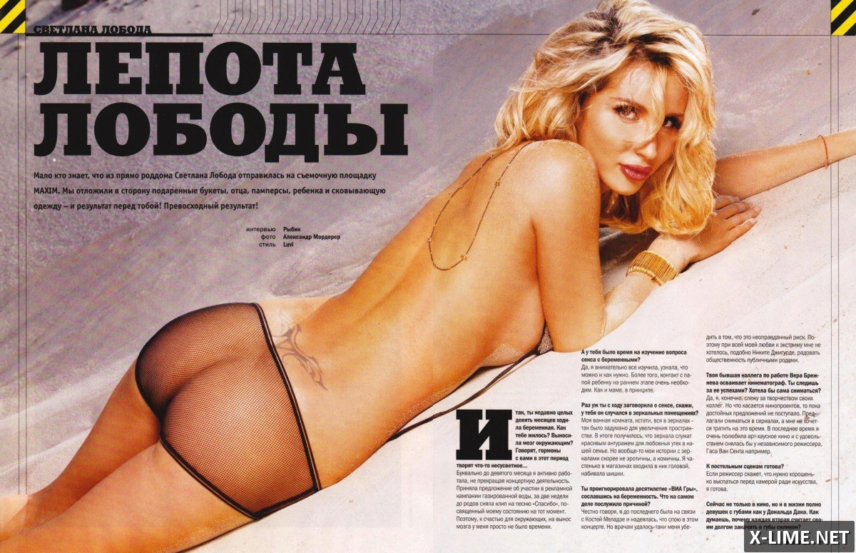 Голая Светлана Лобода, откровенные фото в MAXIM