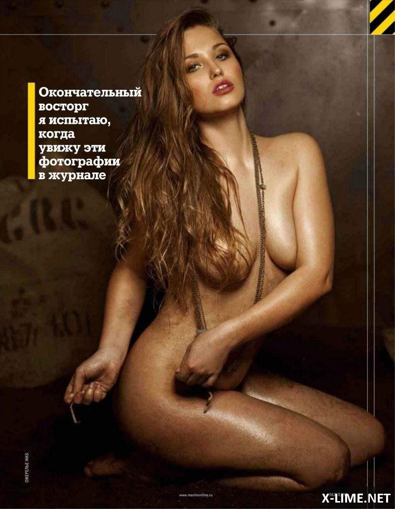 Голая Аглая Шиловская в откровенной фотосессии MAXIM
