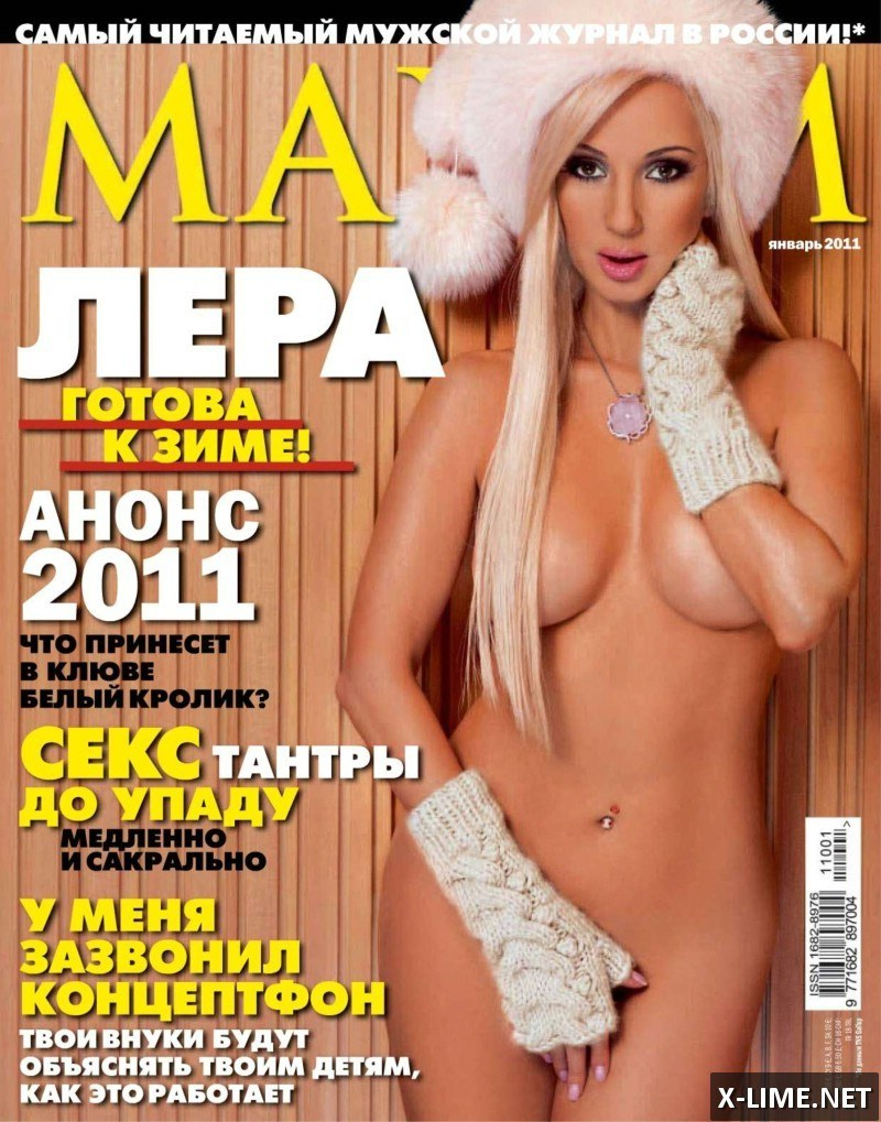 Голая Лера Кудрявцева в откровенной фотосессии MAXIM