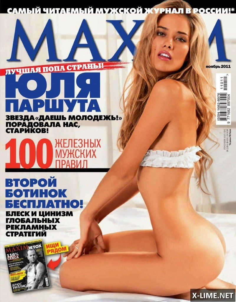 Голая Юлия Паршута в откровенной фотосессии MAXIM