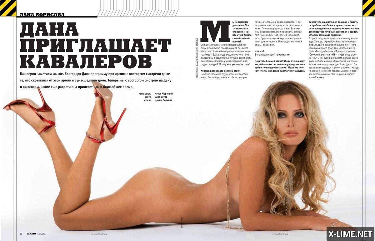 Голая Дана Борисова в откровенной фотосессии MAXIM