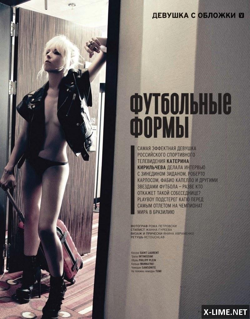 Голая Катерина Кирильчева в откровенной фотосессии PLAYBOY