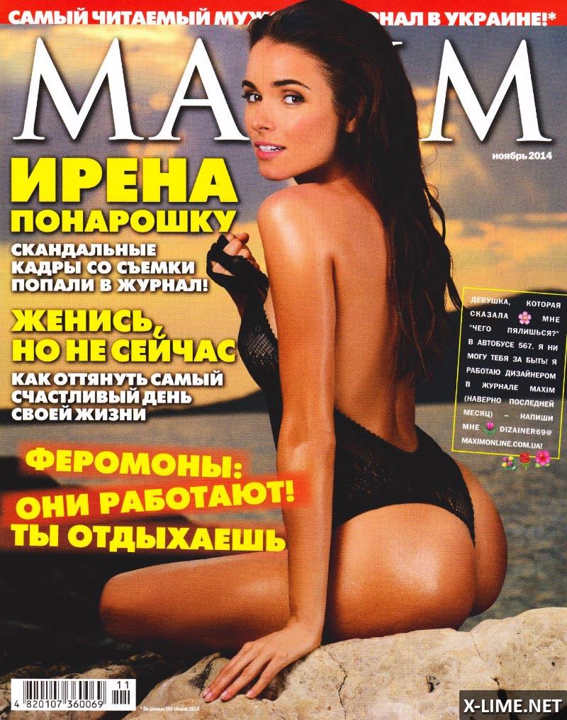 Голая Ирена Понарошку, эротические фото в MAXIM