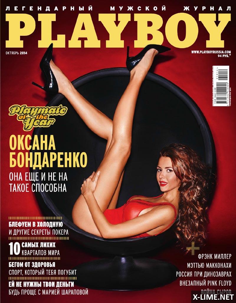 Голая Оксана Бондаренко в эротической фотосессии PLAYBOY