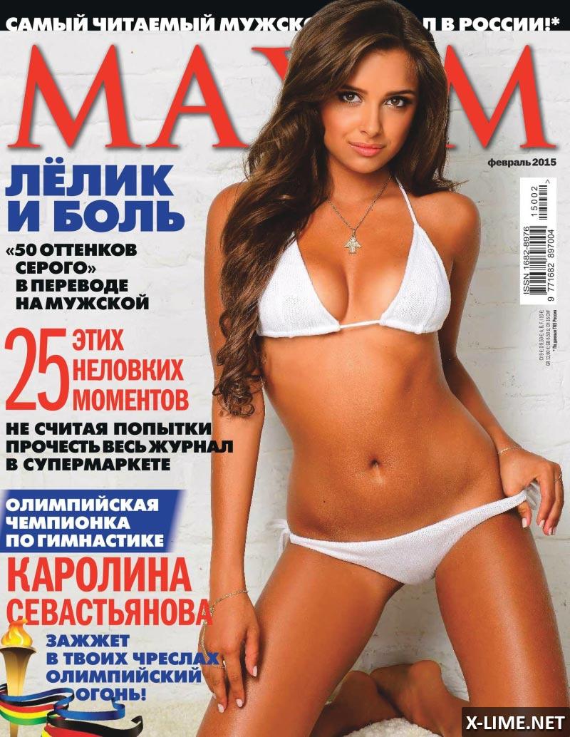 Голая Каролина Севастьянова, откровенные фото MAXIM