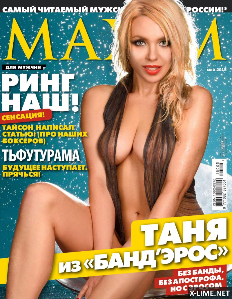 Голая Татьяна Миловидова в MAXIM (2015)