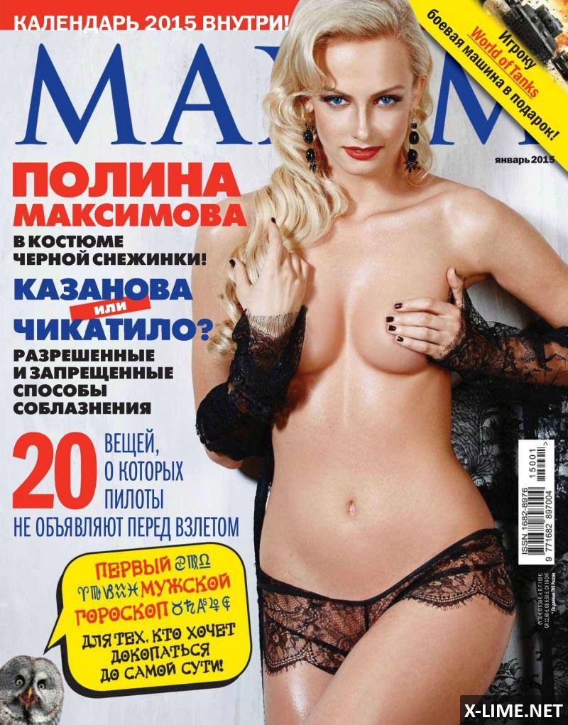 Голая Полина Максимова в MAXIM (2015)