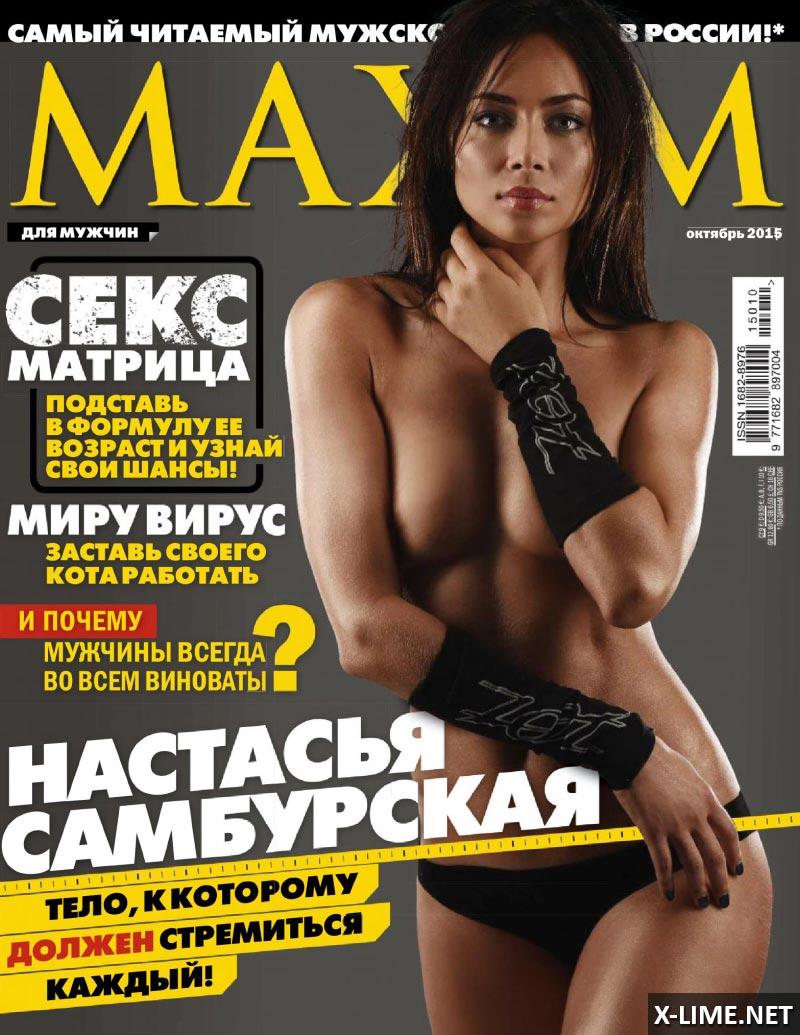 Журнал максим порно актрисы