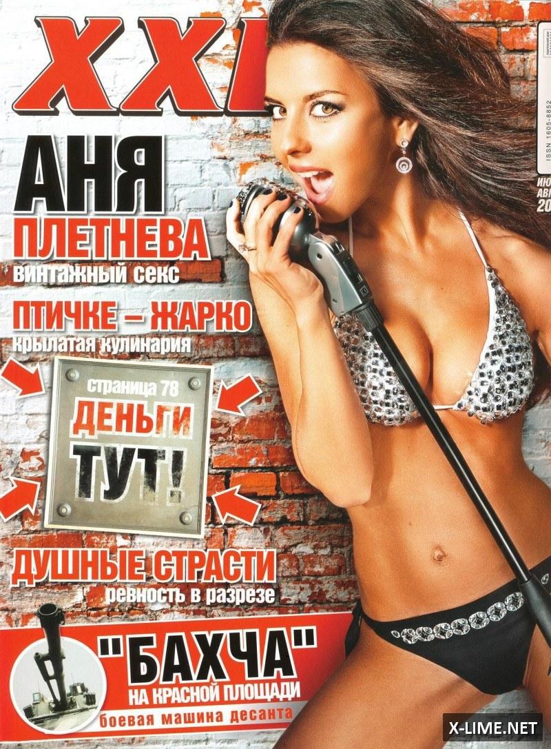 Обнаженная Анна Плетнева в откровенной фотосессии XXL